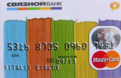 связной банк оформить кредитную карту